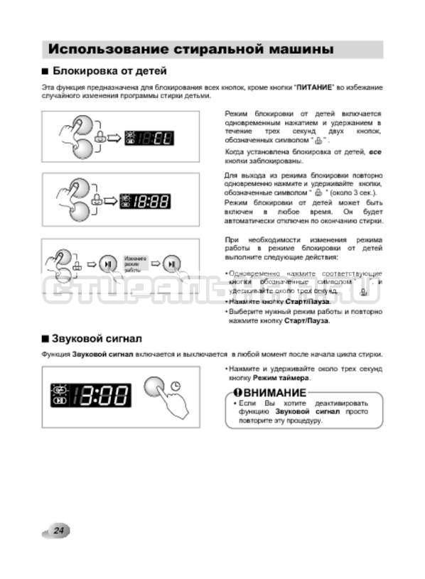 Инструкция LG F1089ND страница №24
