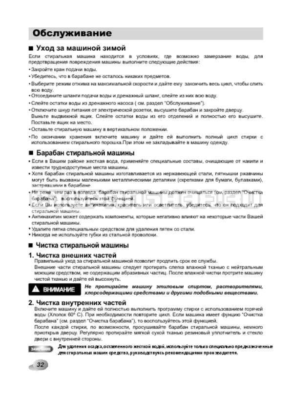 Инструкция LG F1089ND страница №32