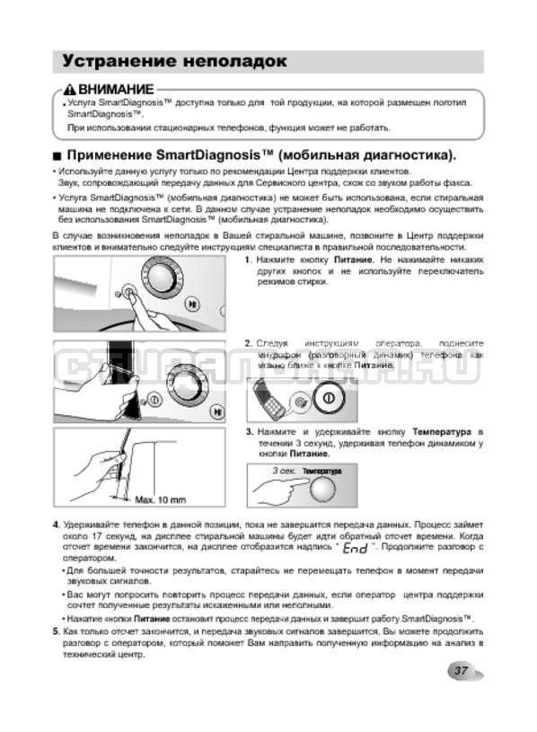 Инструкция LG F1089ND страница №37