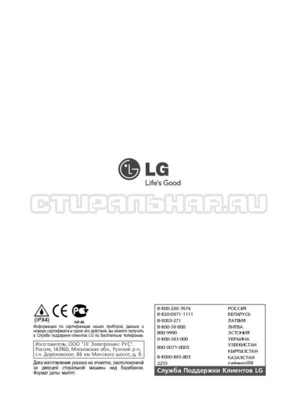 Инструкция LG F1089ND страница №40