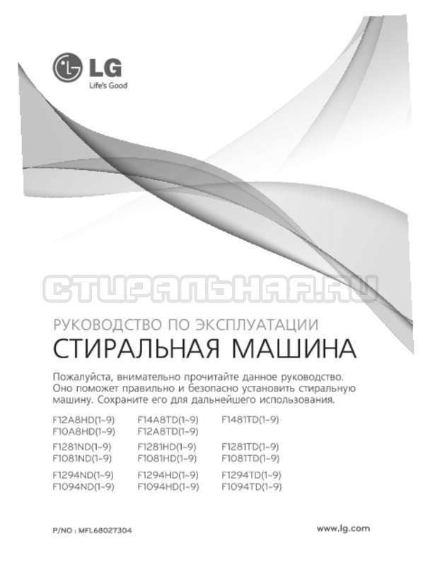 Инструкция LG F10A8HD5 страница №1