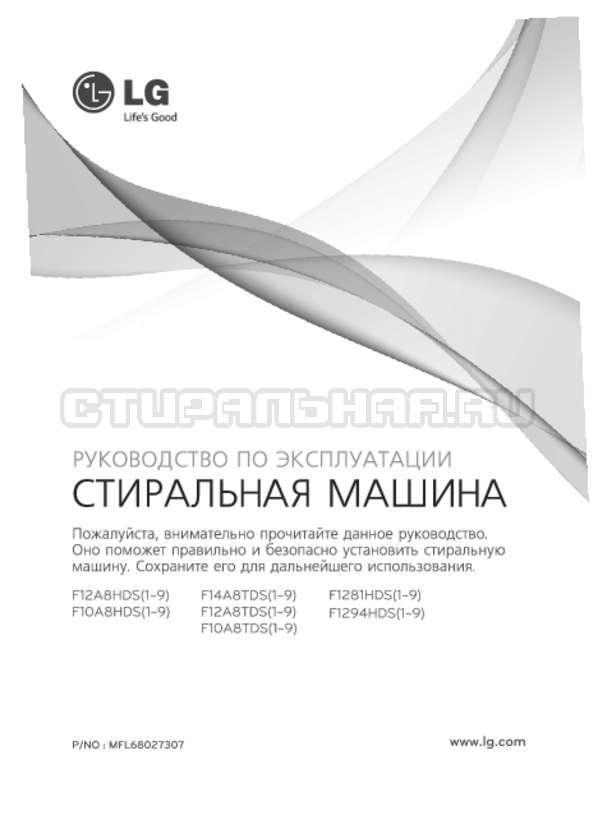 Инструкция LG F10A8HDS страница №1