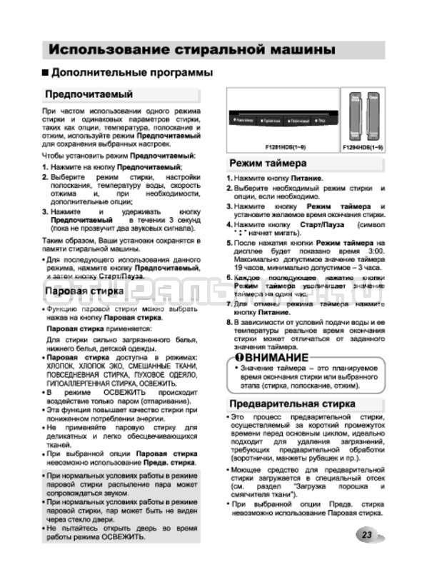 Инструкция LG F10A8HDS страница №23