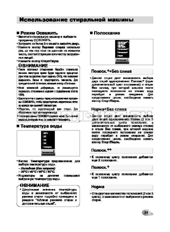 Инструкция LG F10A8HDS страница №31