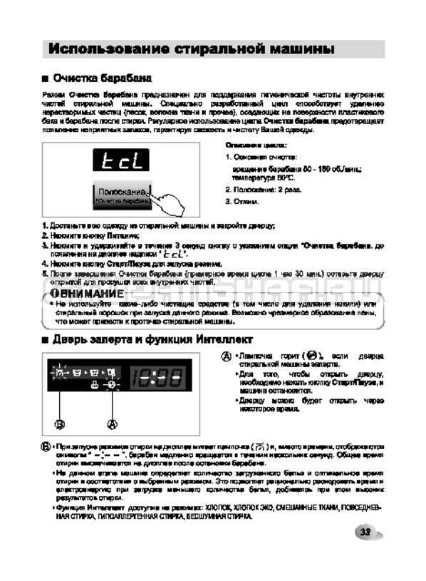Инструкция LG F10A8HDS страница №33