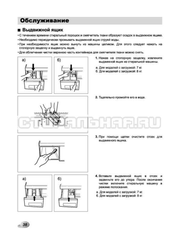 Инструкция LG F10A8HDS страница №38