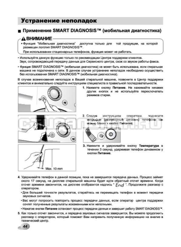 Инструкция LG F10A8HDS страница №44