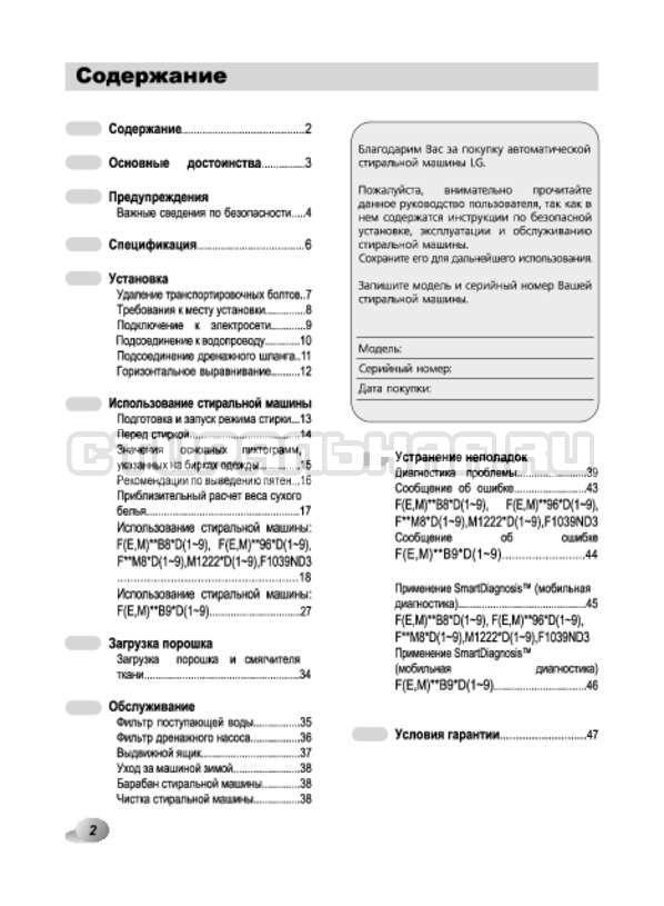 Инструкция LG F10B9LD страница №2