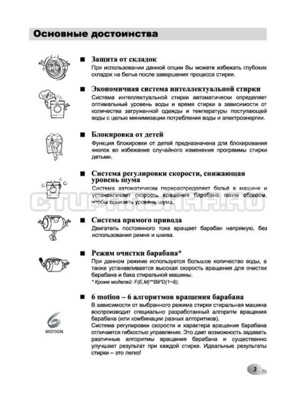 Инструкция LG F10B9LD страница №3
