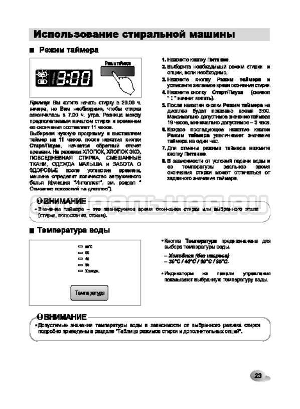 Инструкция LG F10B9LD страница №23