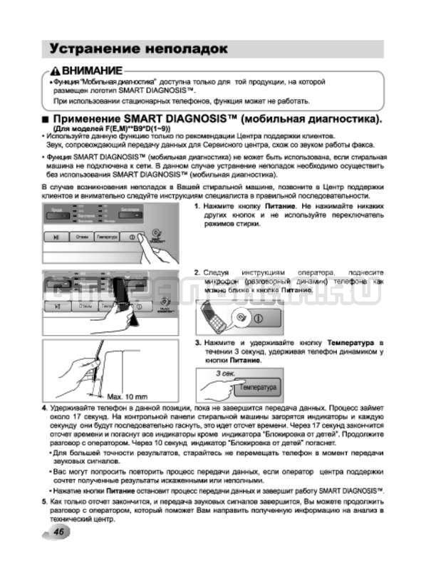 Инструкция LG F10B9LD страница №46