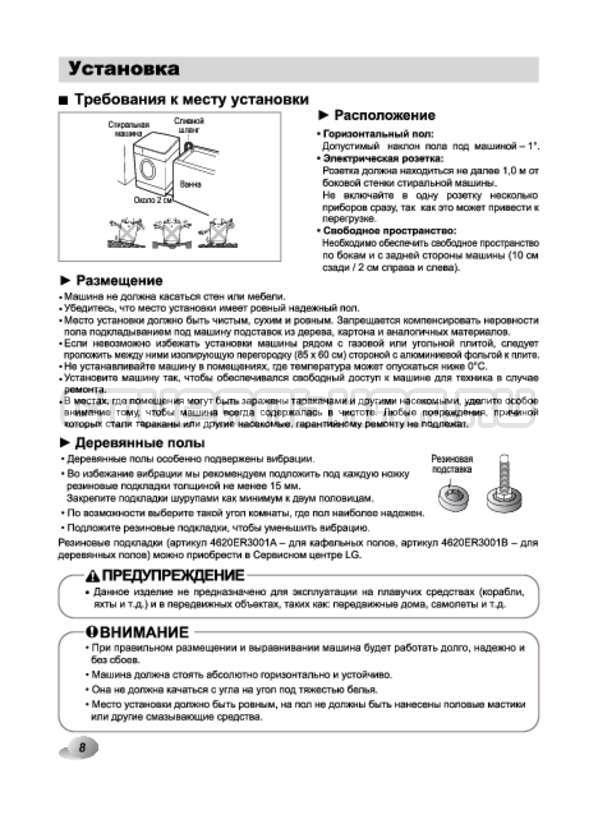 Инструкция LG F10B9LD страница №8