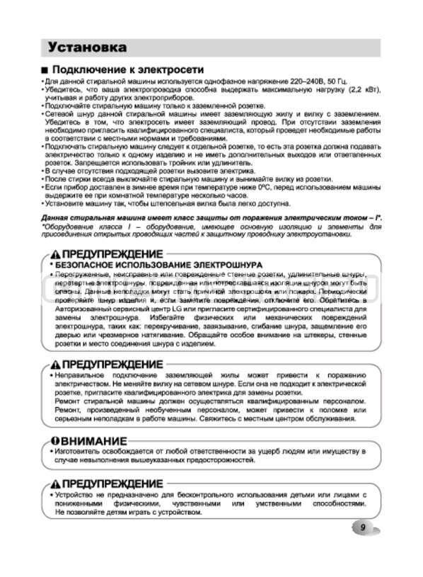Инструкция LG F10B9LD страница №9
