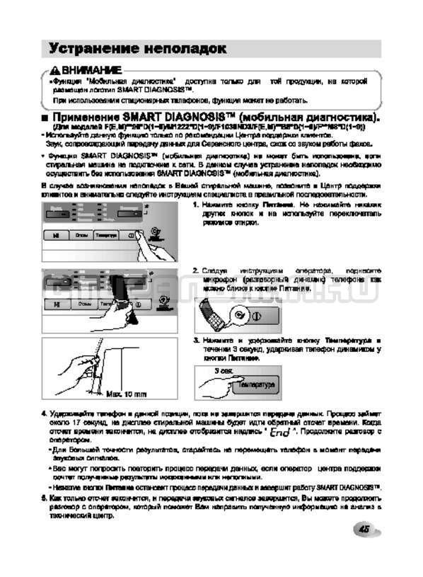 Инструкция LG F10B9SD страница №45