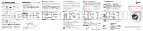 Инструкция LG F1203CDP страница №2