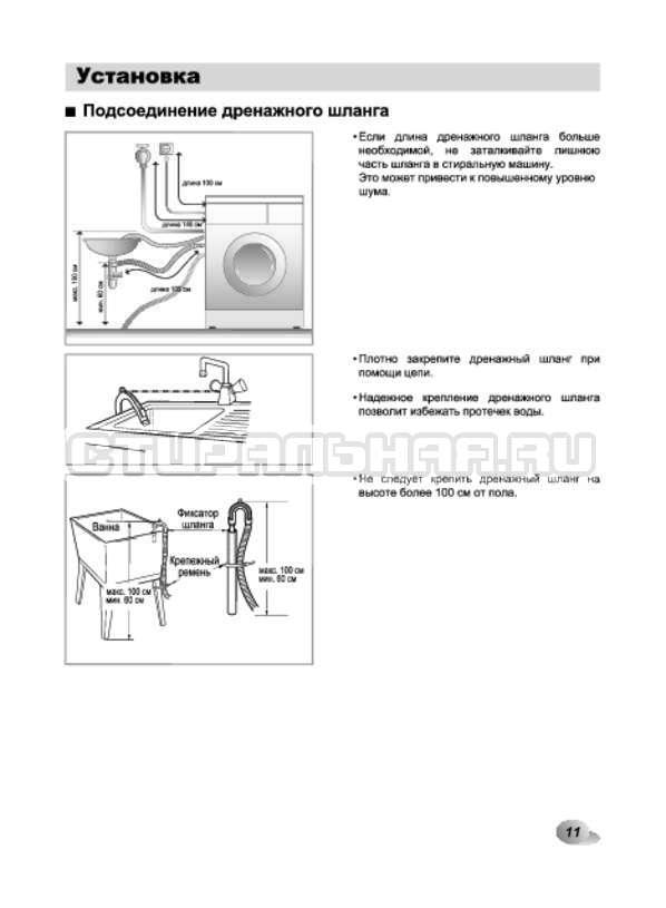 Инструкция LG F1281TD страница №11