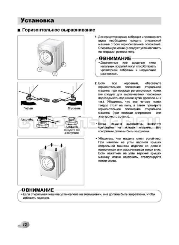 Инструкция LG F1281TD страница №12