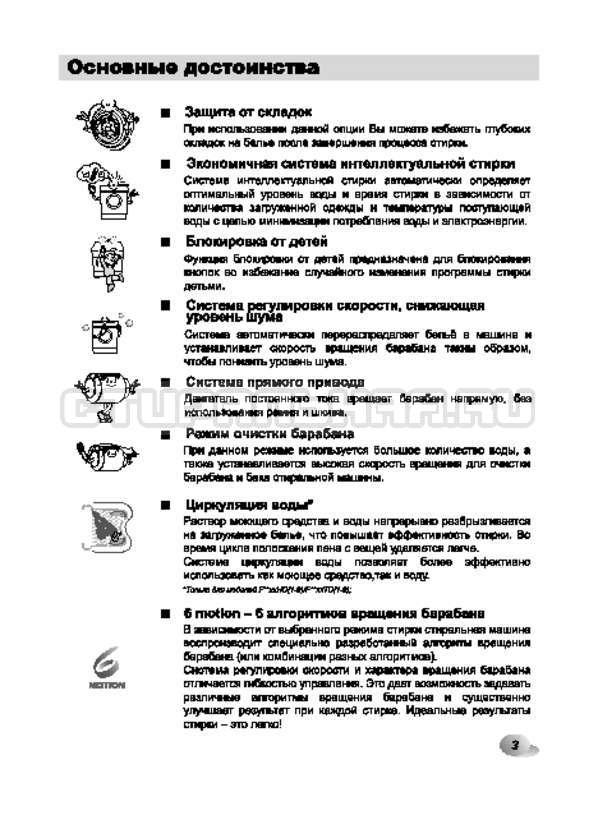 Инструкция LG F1281TD страница №3