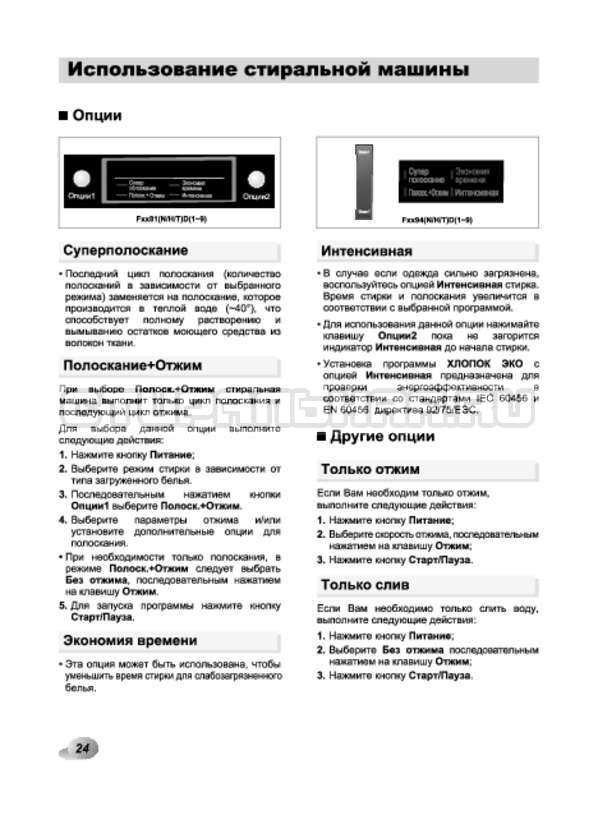 Инструкция LG F1281TD страница №24