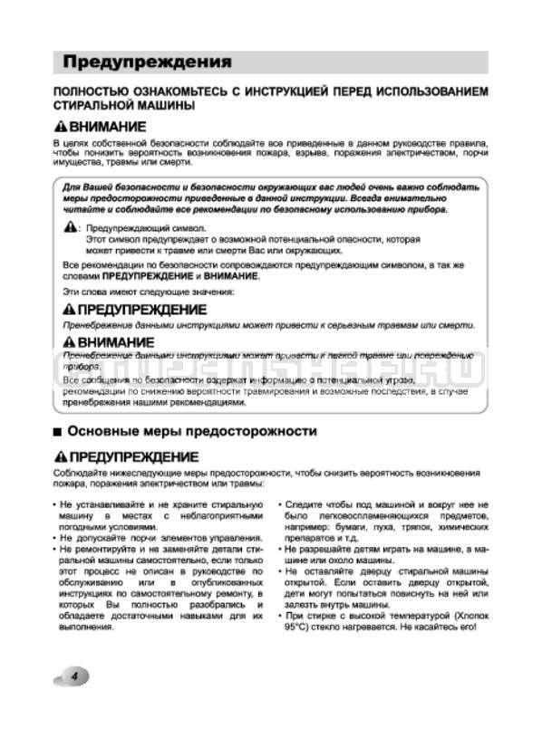 Инструкция LG F1281TD страница №4