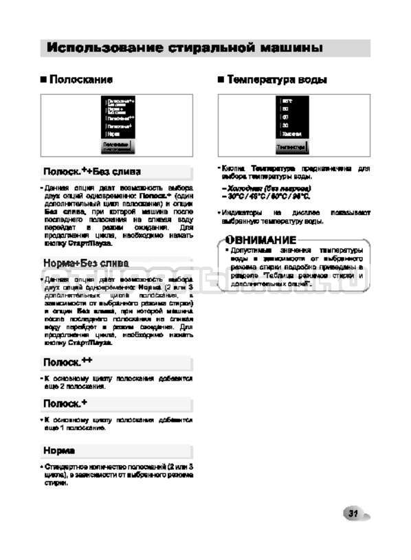 Инструкция LG F1281TD страница №31