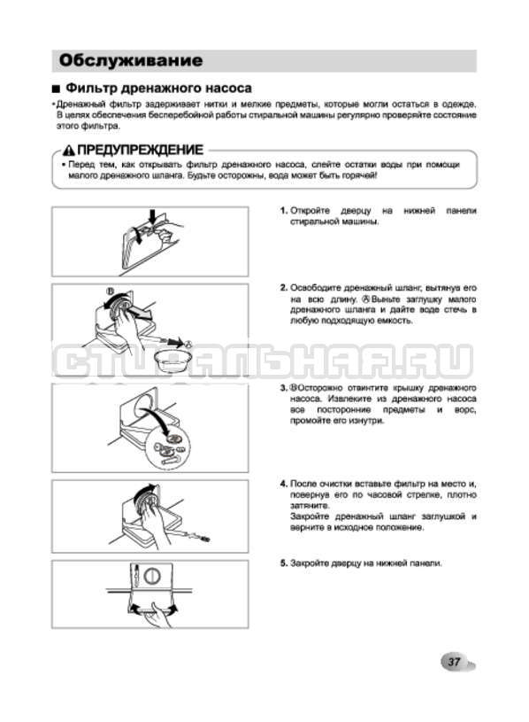 Инструкция LG F1281TD страница №37
