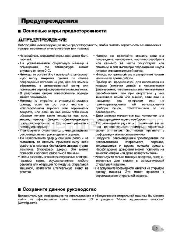 Инструкция LG F1281TD страница №5