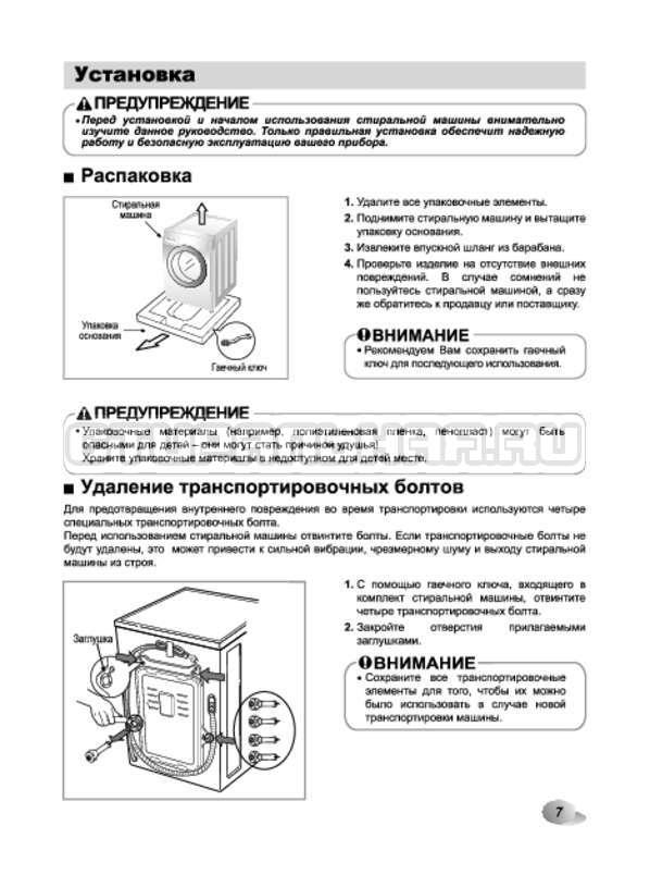 Инструкция LG F1281TD страница №7