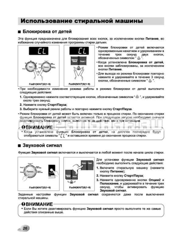 Инструкция LG F1294HD страница №26