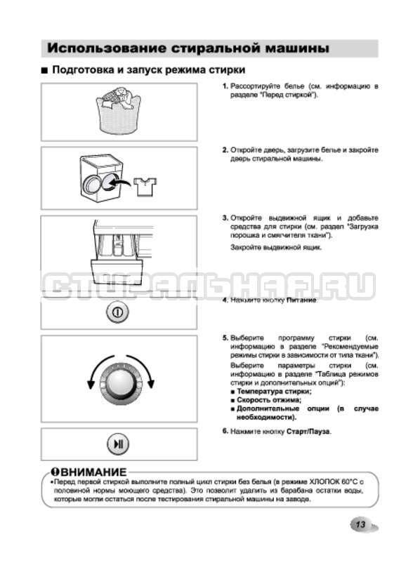Инструкция LG F1294TD страница №13