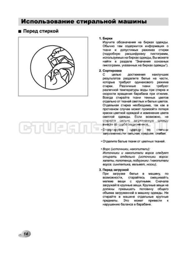 Инструкция LG F1294TD страница №14