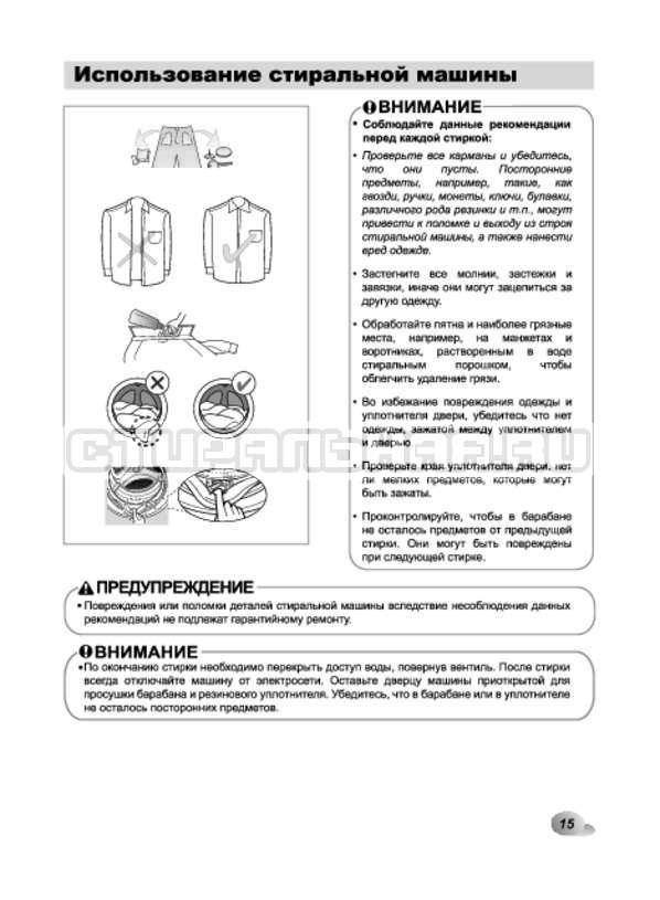 Инструкция LG F1294TD страница №15