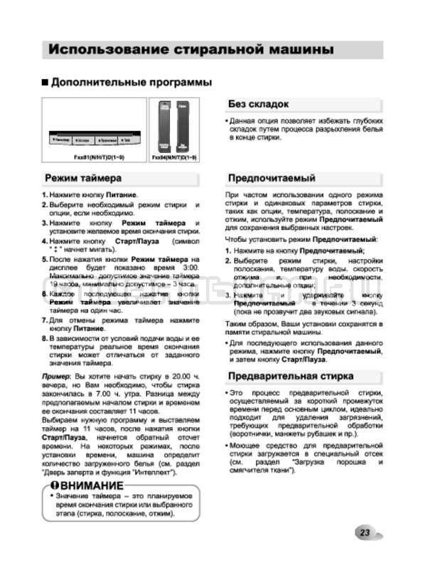 Инструкция LG F1294TD страница №23