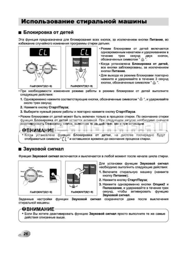 Инструкция LG F1294TD страница №26