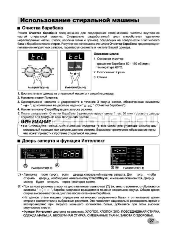 Инструкция LG F1294TD страница №27