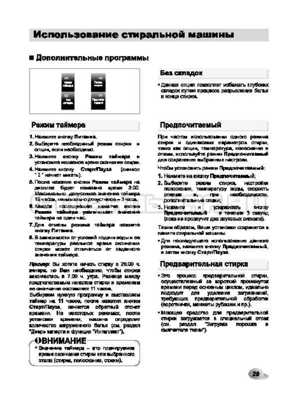 Инструкция LG F1294TD страница №29