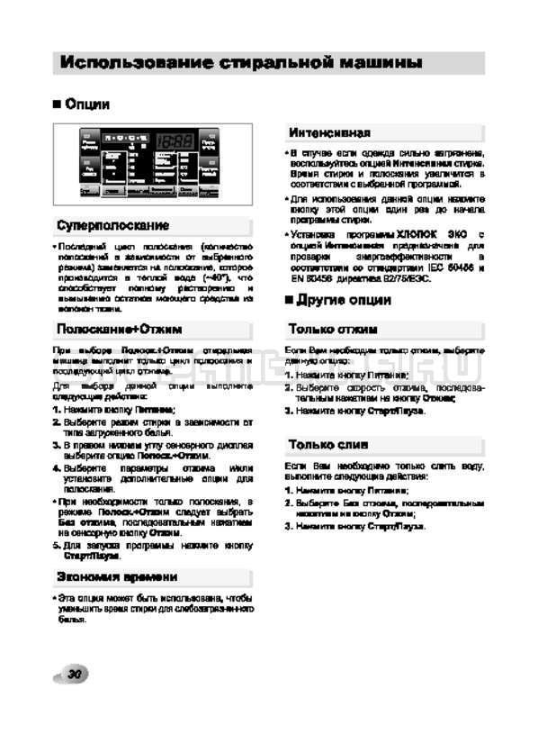 Инструкция LG F1294TD страница №30