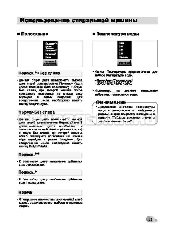 Инструкция LG F1294TD страница №31