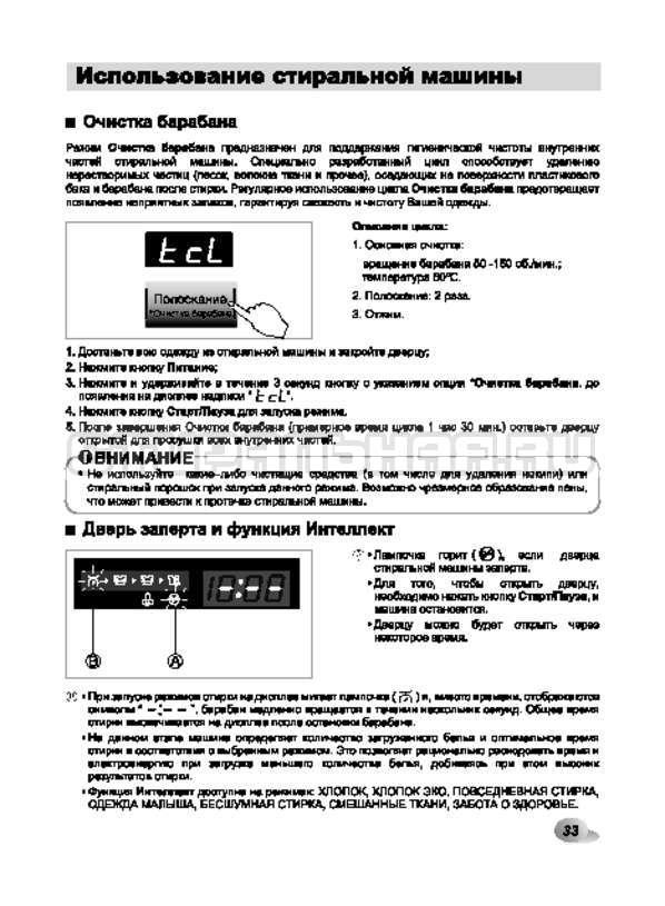 Инструкция LG F1294TD страница №33