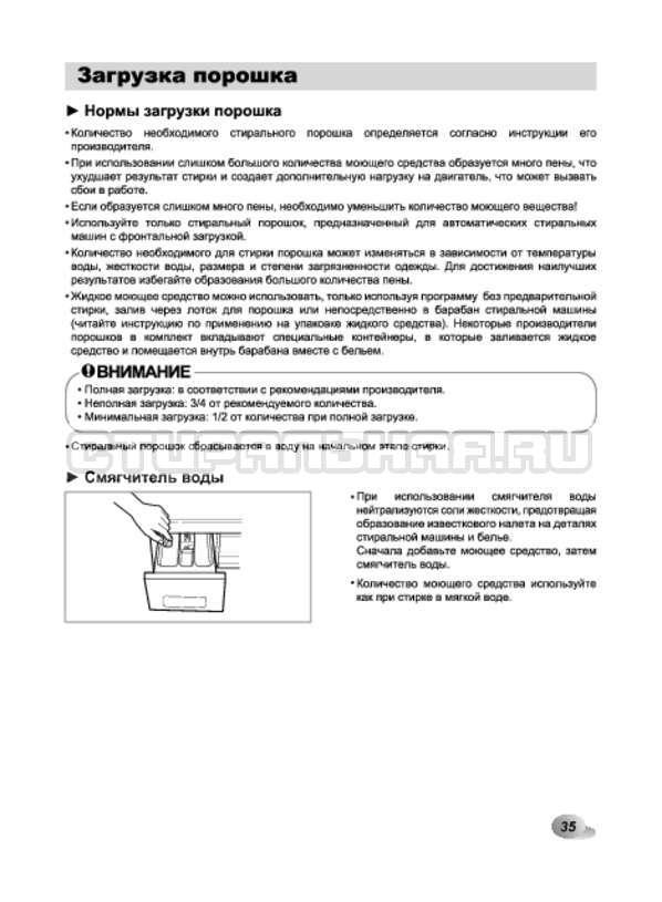 Инструкция LG F1294TD страница №35