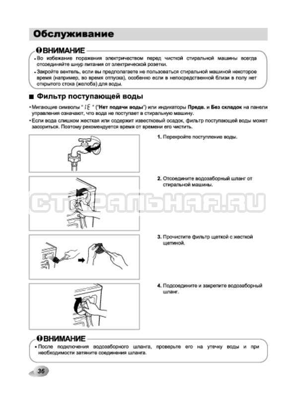 Инструкция LG F1294TD страница №36
