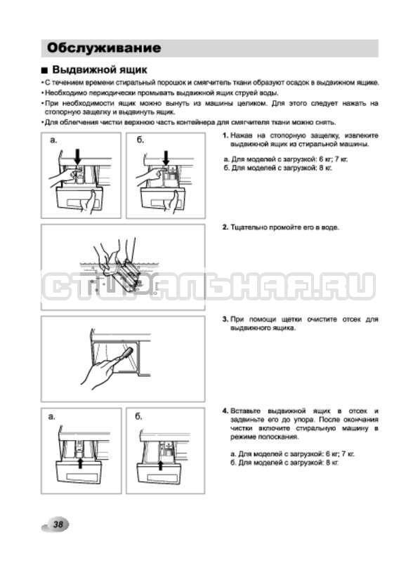 Инструкция LG F1294TD страница №38