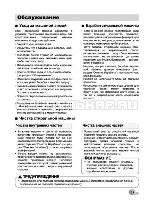 Инструкция LG F1294TD страница №39