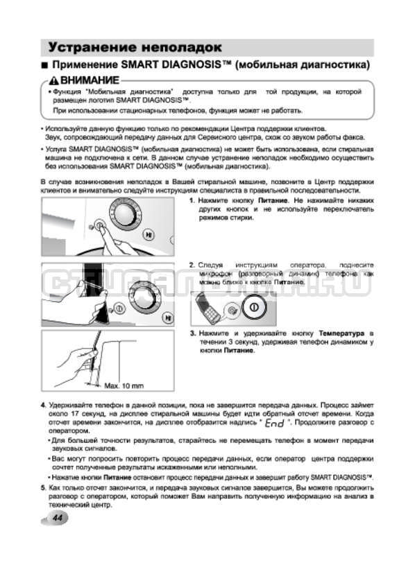 Инструкция LG F1294TD страница №44