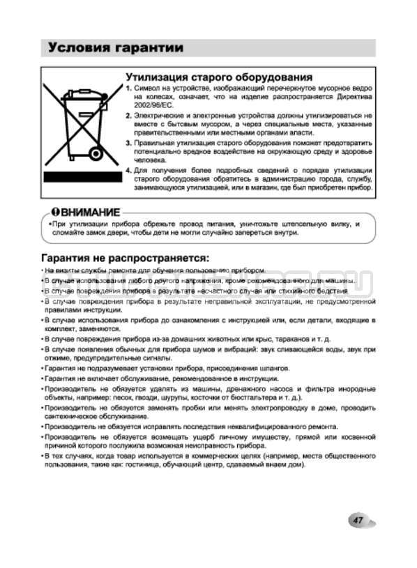 Инструкция LG F1294TD страница №47