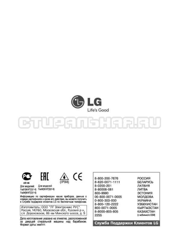 Инструкция LG F1294TD страница №48