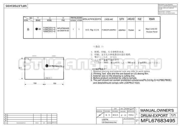 Инструкция LG F1296CDP3 страница №1