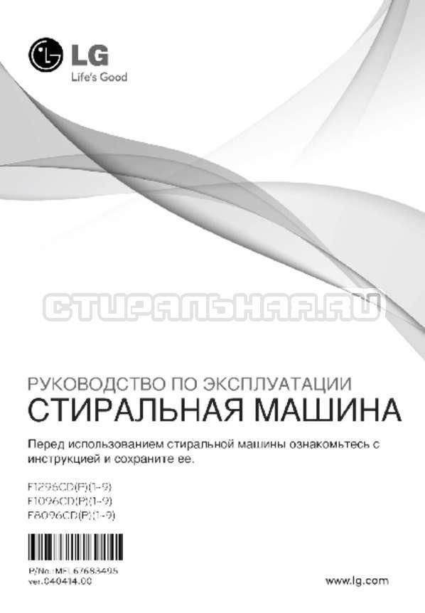 Инструкция LG F1296CDP3 страница №2