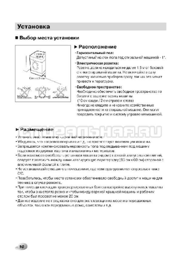 Инструкция LG F1296CDP3 страница №11