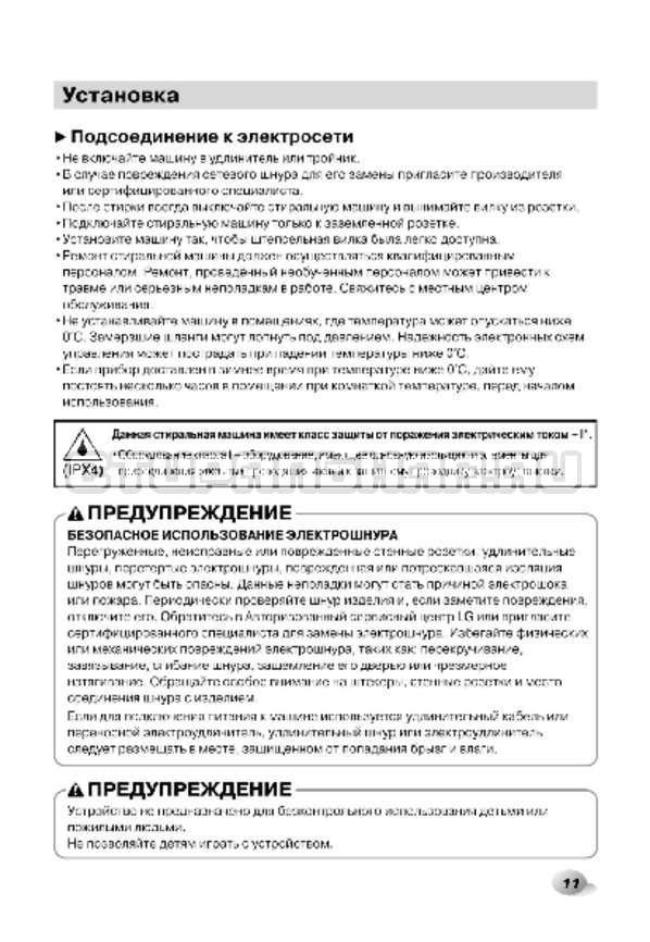 Инструкция LG F1296CDP3 страница №12